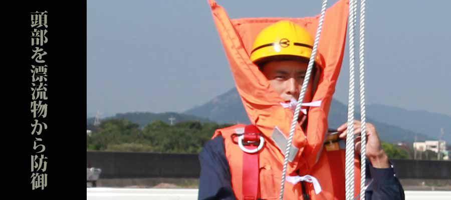 救命胴衣(ライフジャケット)ライフキャッチで漂流中の漂流物から頭部を守る。