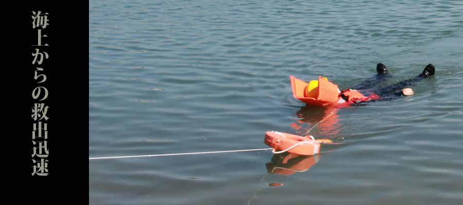 救命胴衣(ライフジャケット)ライフキャッチで海上での救出を迅速に行える。