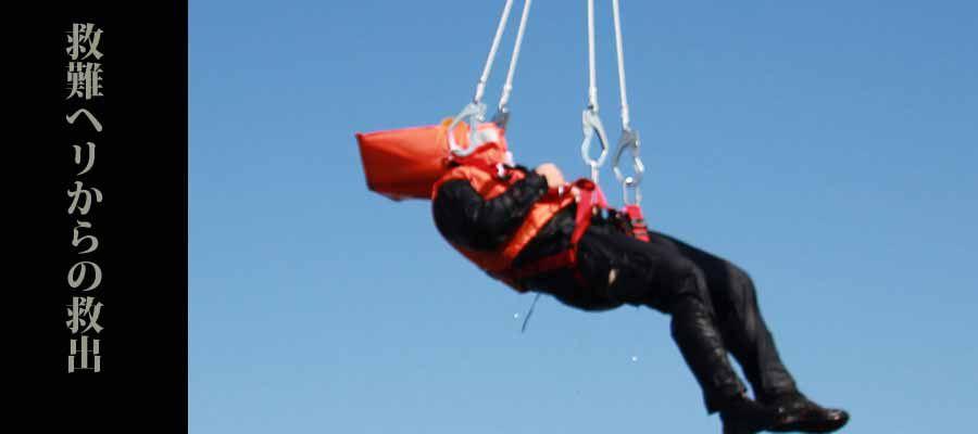 救命胴衣(ライフジャケット)ライフキャッチは救出ヘリでの救出を安全に迅速に対応する