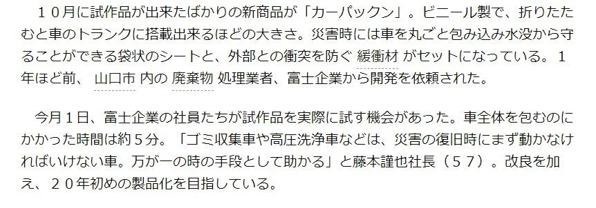 カーパッくん導入 富士企業 朝日新聞